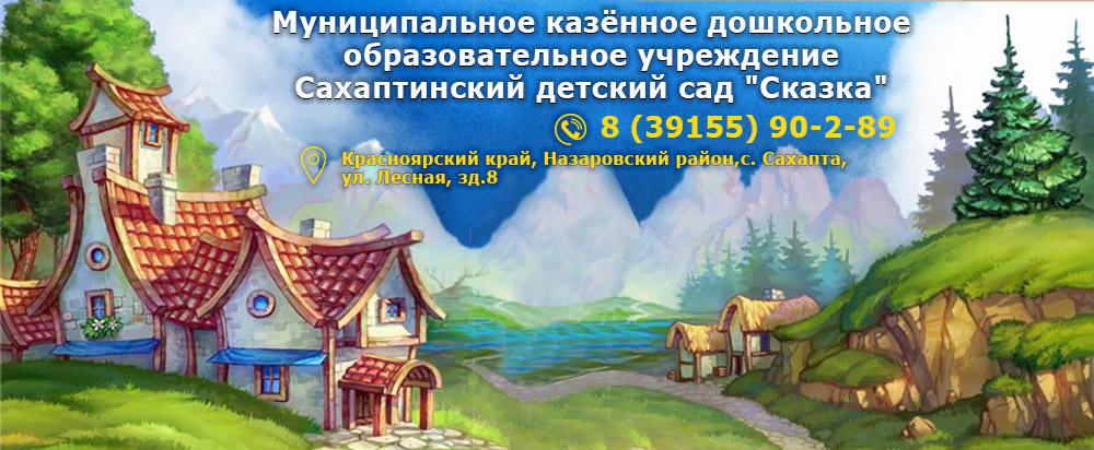 """Муниципальное казённое дошкольное образовательное учреждение Сахаптинский детский сад """"Сказка"""""""